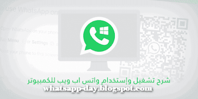 رابط واتساب ويب 2020 فتح للكمبيوتر مع شرح مميزات و إستخدامه Whatsapp Web Incoming Call Screenshot App Letters