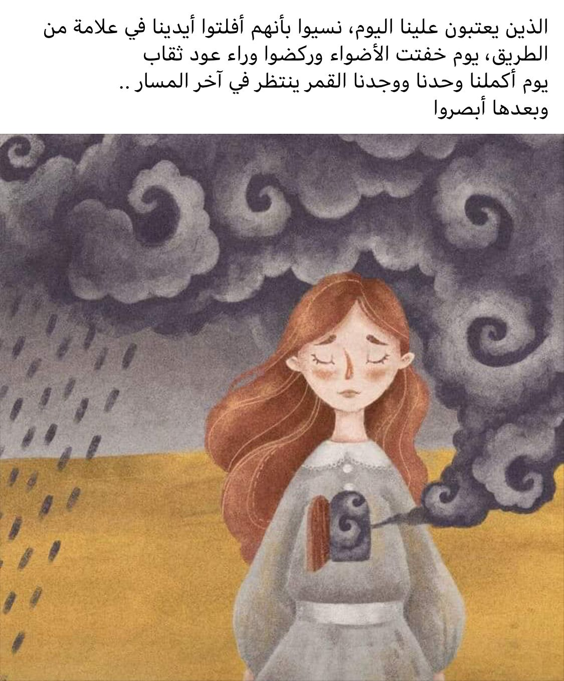 Pin By Mais Samhouri On كلام Mood Quotes Positive Quotes Disney Characters