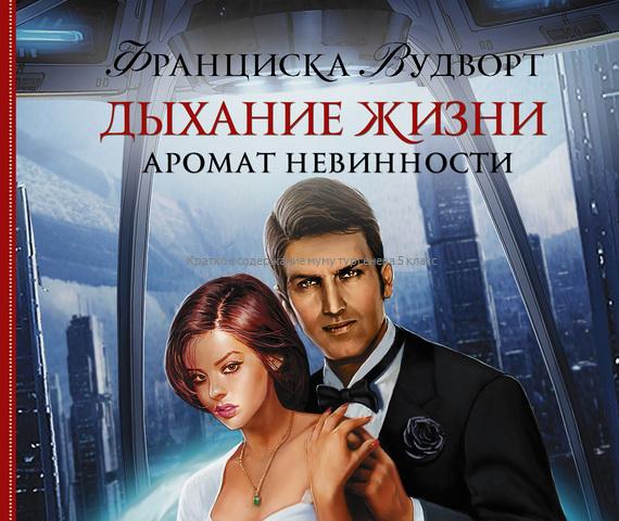 Kratkoe Soderzhanie Mumu Turgeneva 5 Klass Speed Dating Dating This Or That Questions