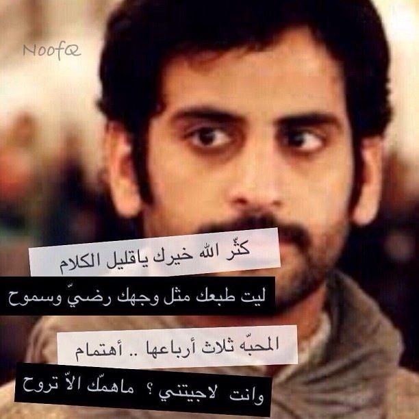المحبة ثلاث ارباعها اهتمام شعر سعد علوش Words Quotes Life Quotes Arabic Love Quotes