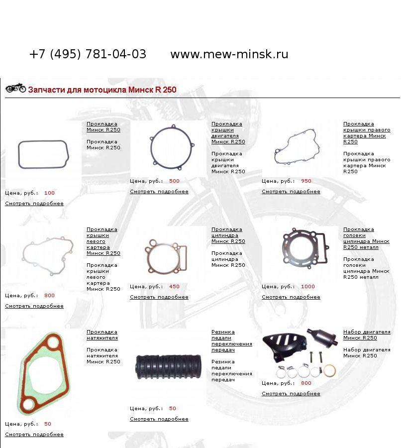 Запчасти для мотоциклов Minsk R250 и Kayo T6 (двигатели у