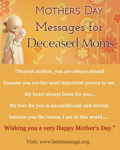 Greetings Quotes For Mothers Day: Mother's Day Messages For Deceased Moms