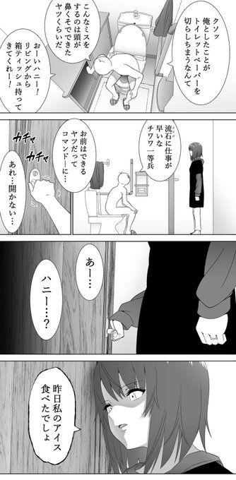 ゲイ ウンチ 漫画