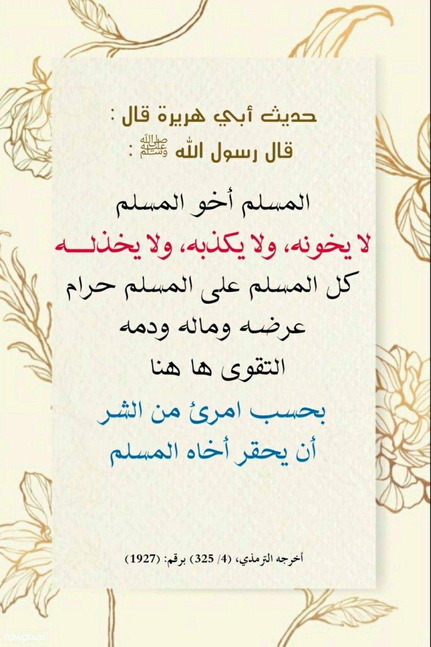 Pin By Sura On احاديث Islam Facts Islam Islam Quran