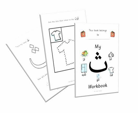 little salafi my workbook alphabet learning arabic homeschool phonics. Black Bedroom Furniture Sets. Home Design Ideas