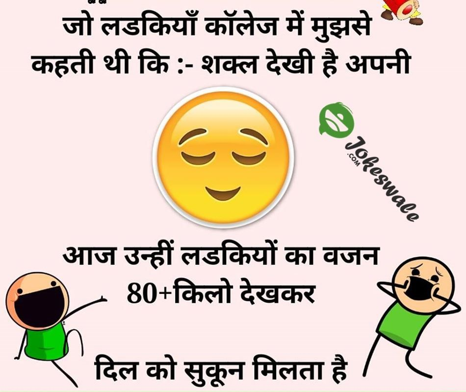 Funny Jokes On Students In Hindi