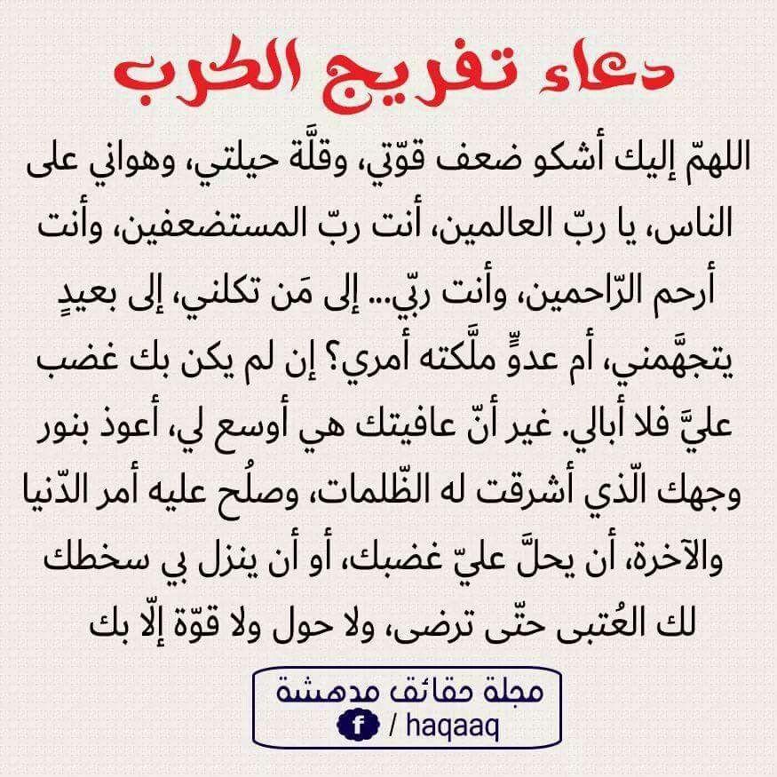 دهاء تفريج الكرب Arabic Words Emotions Words