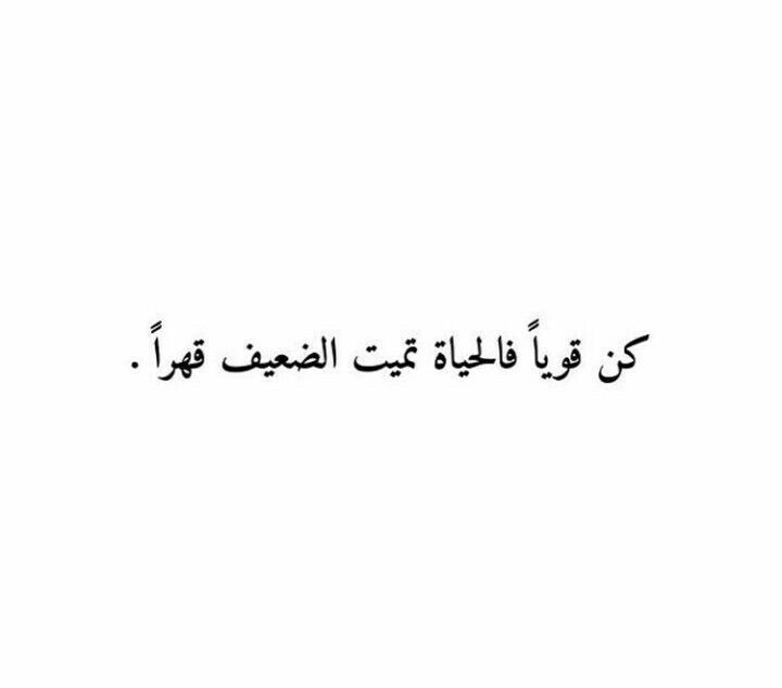 Pin by Mariam Ibrahim on 7aya | Arabic quotes, Words quotes