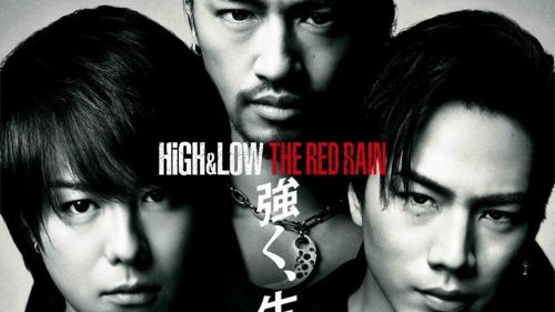 high & low the red rain (2016)