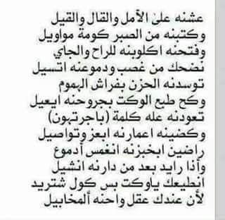 Pin By Jabbar Hasan On شعر شعبي عراقي Beautiful Cats Math