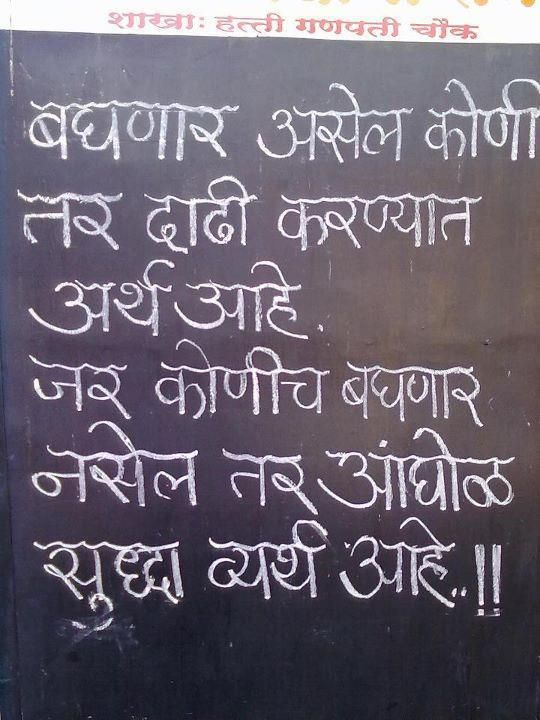 Funny Jokes Photos In Hindi And Marathi Marathi Funny Photos