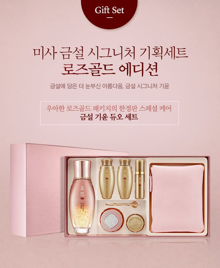 37e2dcab6a0e Buy MISSHA Geum Sul Signature Special Set (Rose Gold Edition)  Giyoun  Essence 100ml