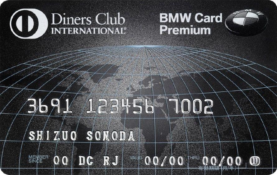 Diners Club Bmw Card Premium Credit Card Design Card Design Visa Gift Card