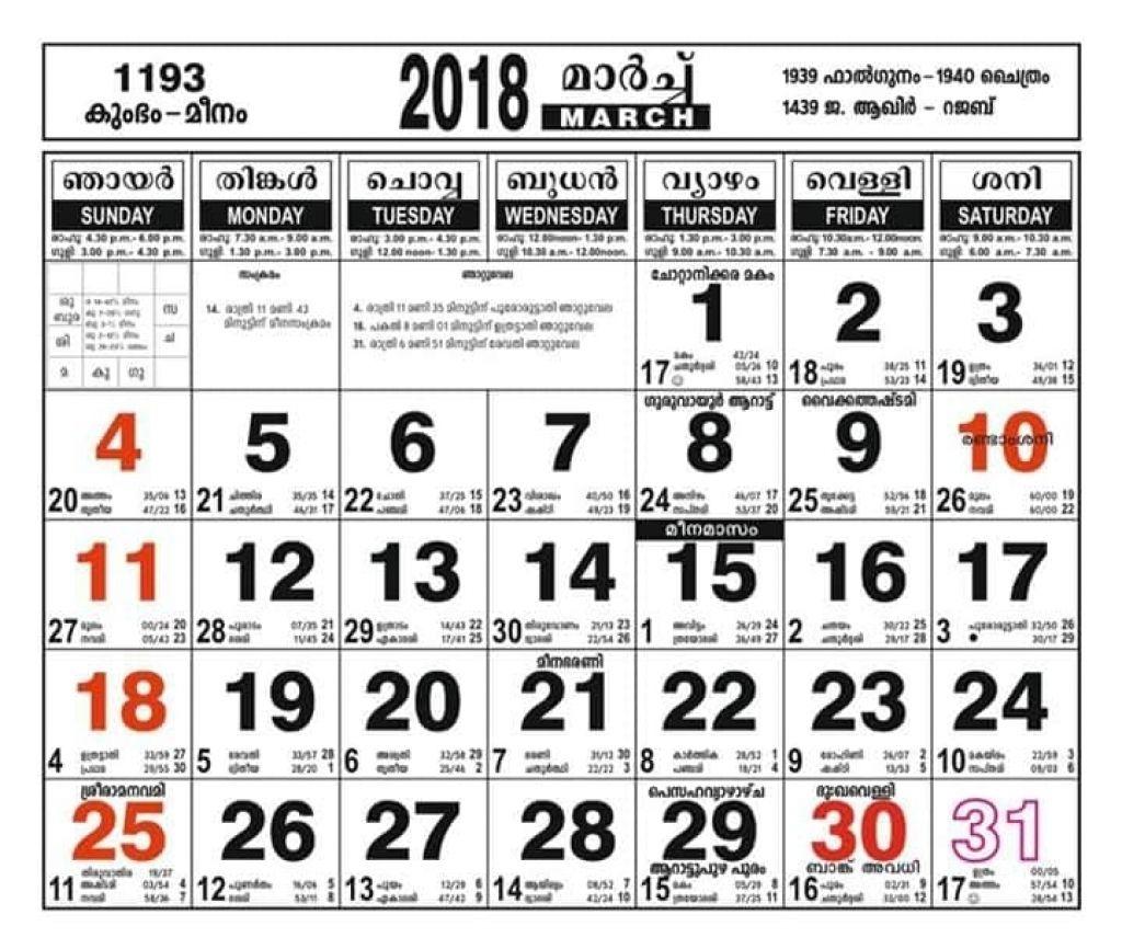 Kerala Govt Calendar August 2019 2018 Calendar Template Design