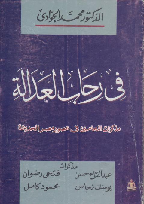 صفحة كتب الدكتور محمد الجوادي التاريخية المجموعة الاولى Chalkboard Quote Art Book Cover Internet Archive