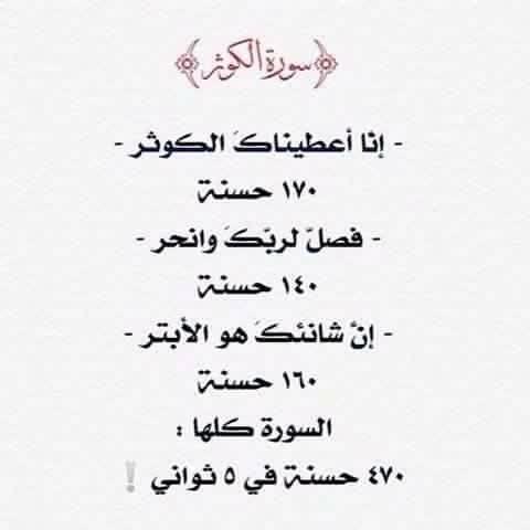 سورة الكوثر أقصر سورة في القران ٤٧ حرف ٤٧٠ حسنة Learn Quran Quran Arabic Text Quran