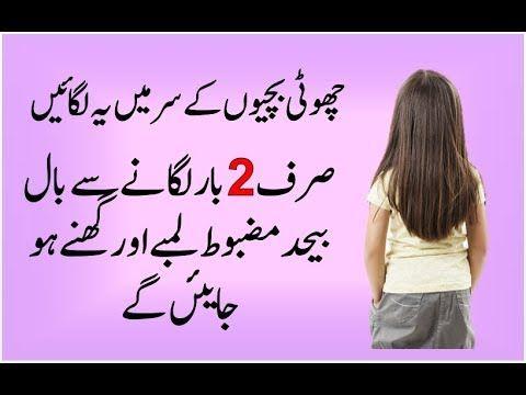 Long Hair Tips For Girls In Urdu Hindi Baal Lambe Karne Ka Tarika
