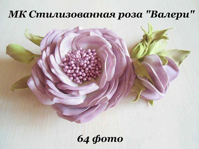 "Мастер-классы ""Цветы из фоамирана"""