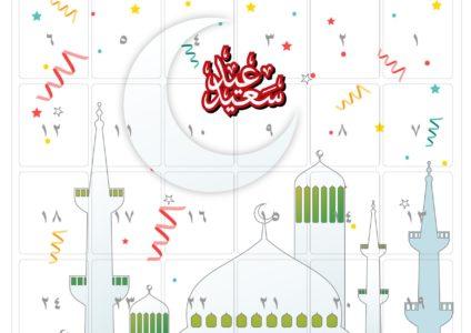 أجندة صيام رمضان 2 In 2021 Ramadan Activities Activities For Kids Activities
