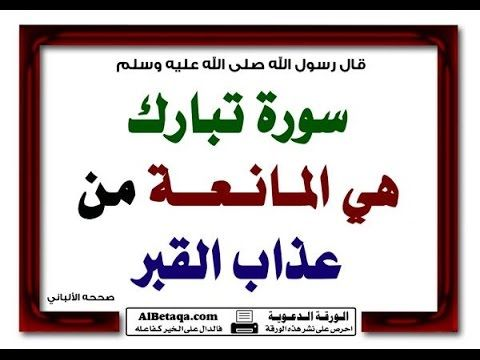 سورة الملك قراءة صوت جميل جدا Hadith Islam Pray