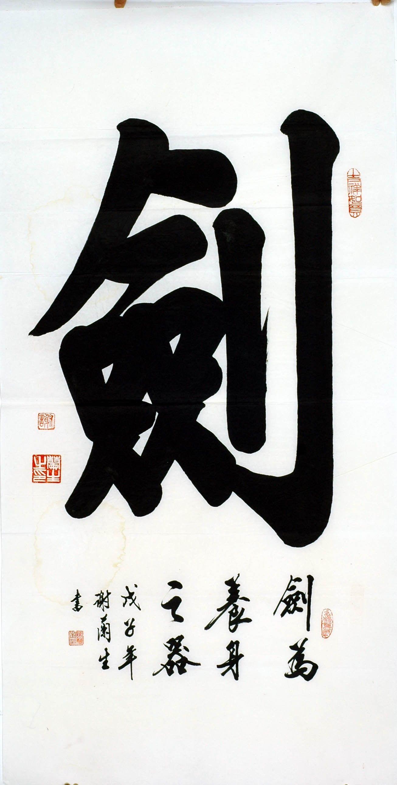 Chinese Regular Script Painting - CNAG011059