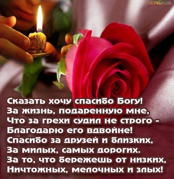 Душевные поздравления с днем рождения близким людям