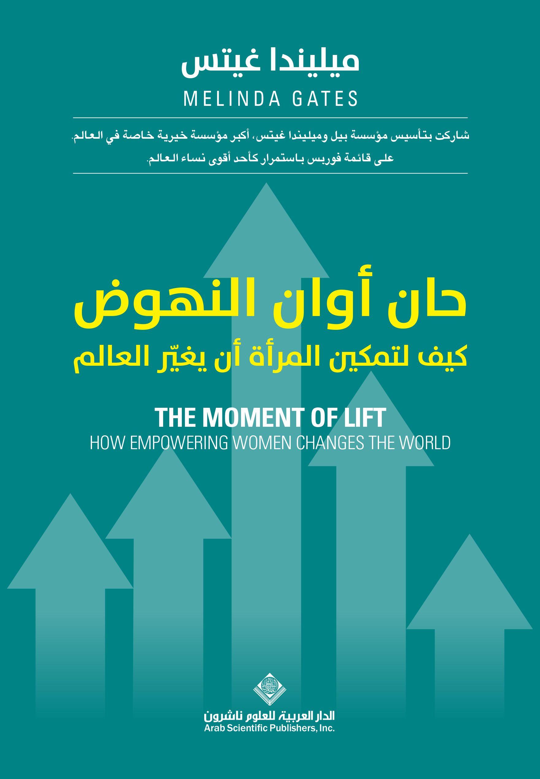 حان أوان النهوض ميليندا غيتس Books Change The World Women Empowerment