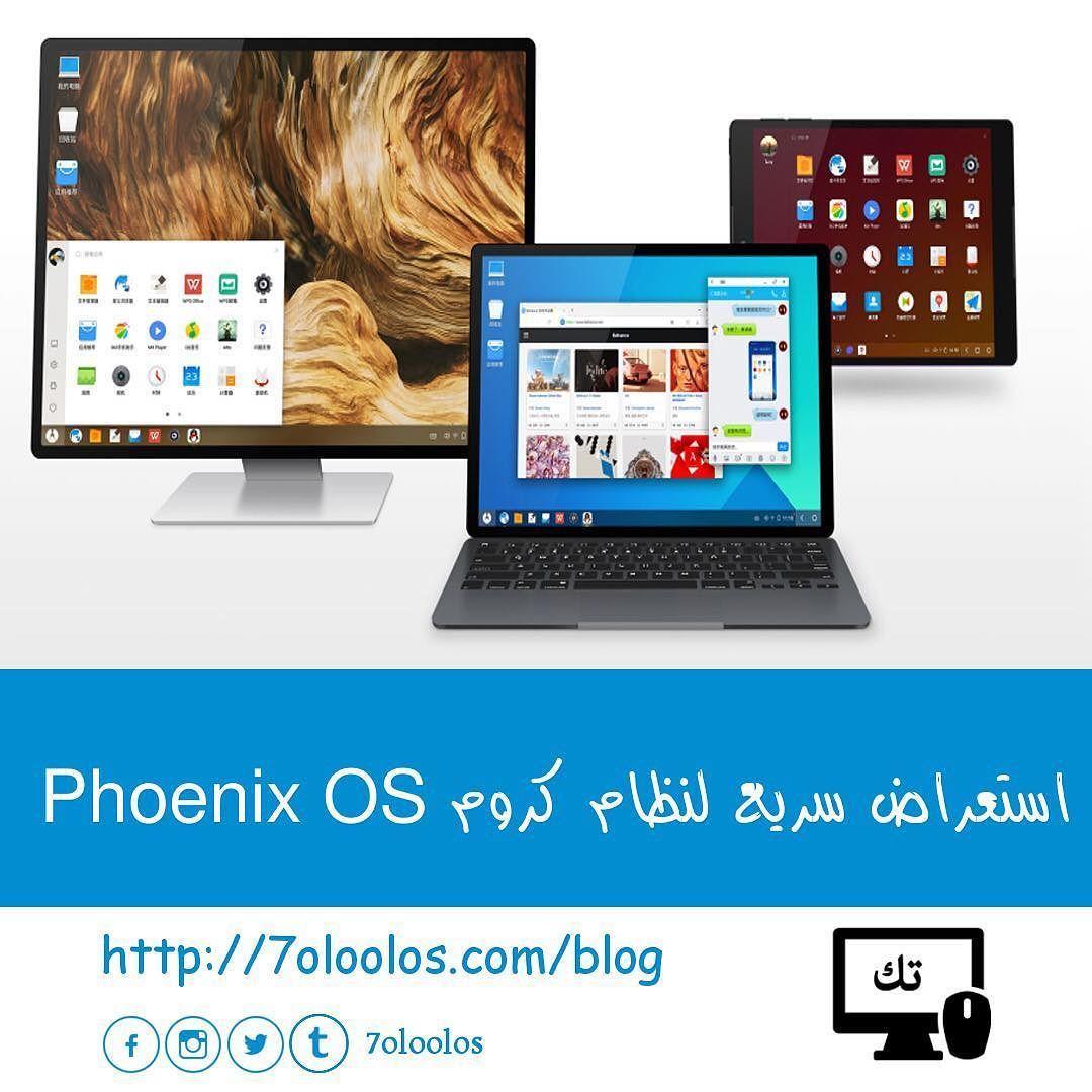 استعراض سريع لنظام كروم Phoenix OS http//ift.tt/2l7QdHZ