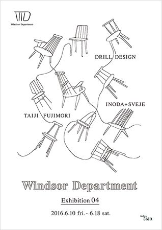 Windsor Department 04 | デザイン・アートの展覧会 & イベント情報