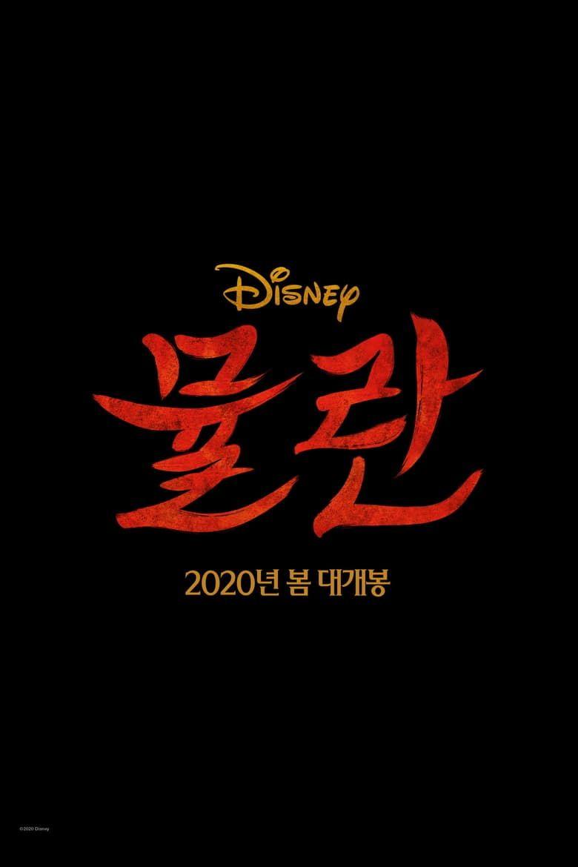 Pin De Jade Hinasaki Em Mulan Em 2020 Com Imagens Filmes