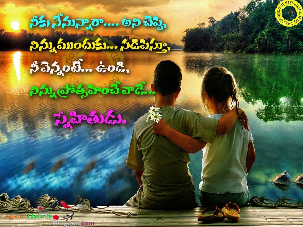 True Friendship Quotes In Telugu With Images Beautiful Telugu