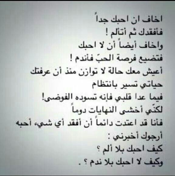 ارجوك اخبرنى كيف احبك بلا الم وكيف لا احبك بلا ندم Words Quotes Love Words Mixed Feelings Quotes