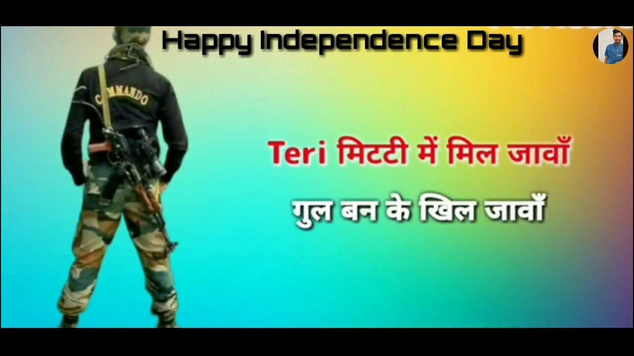 Independence Day Status Desh Bakti Geet Desh Bhakti Status 15august Song Independence Independence Day Songs 15 August Songs Independence Day Status