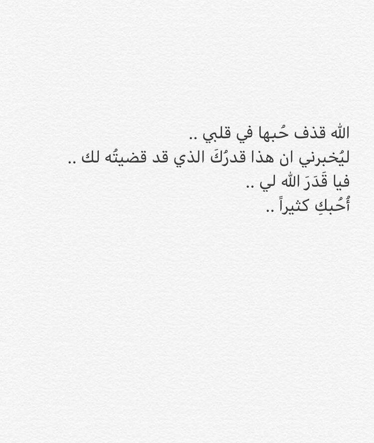 12 22 أنا أحبـك أكثر والله يكتب باقي قدري معك Pretty Words Words Quotes I Miss You Quotes