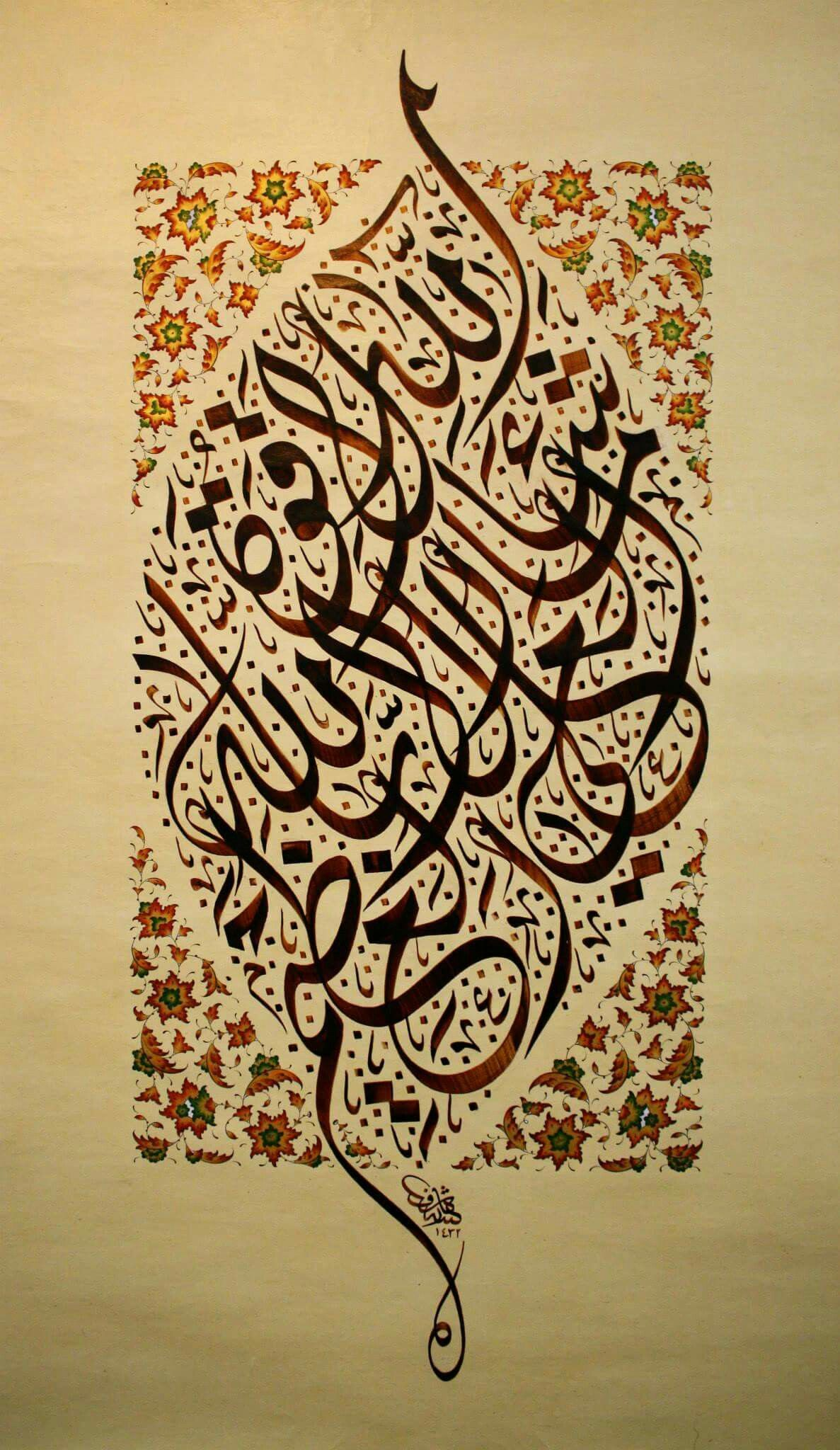 Pin By Badar Akmal On Arabic Calligraphy - Pinterest -
