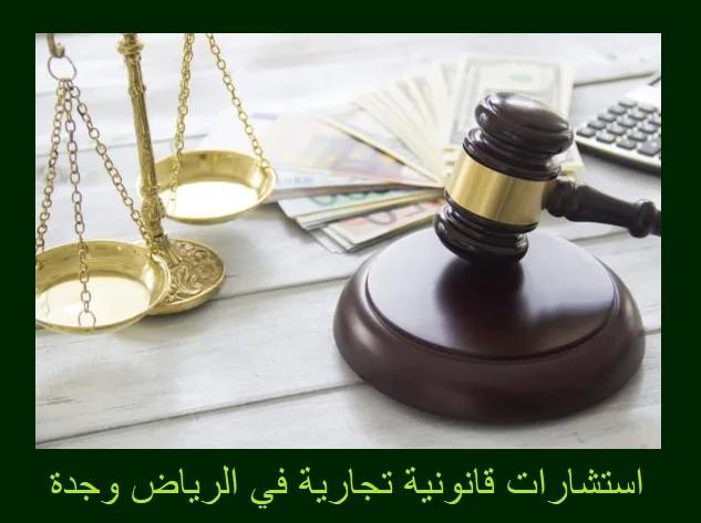استشارات قانونية تجارية في الرياض جدة موقع المحامي