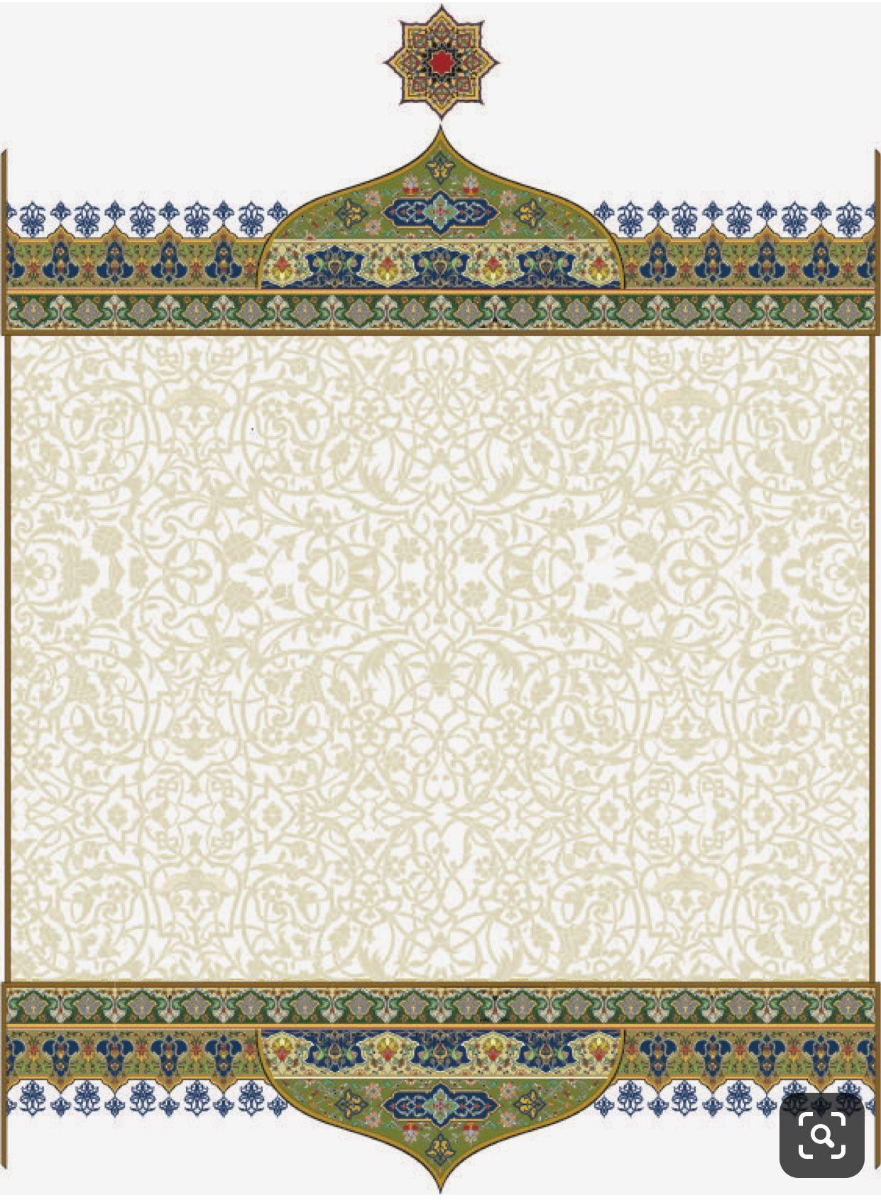 Pin By Shaheen Perwaz On Quick Saves Poster Background Design Islamic Art Islamic Art Pattern
