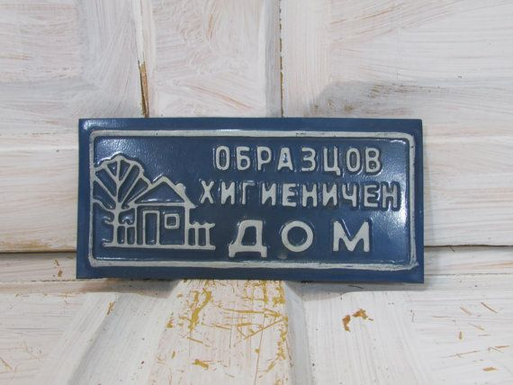 vintage greatest home sign model home sign metal plate wall