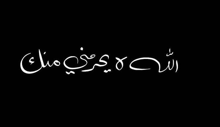الله لا يحرمني منك ومن حلاك ومن دلالك ما تمنى غير شوفك تبتسم مرتاح بالك تضحك الدنيا في عيني لا رضيت لو اقو Quran Quotes Love Wonder Quotes Short Quotes Love