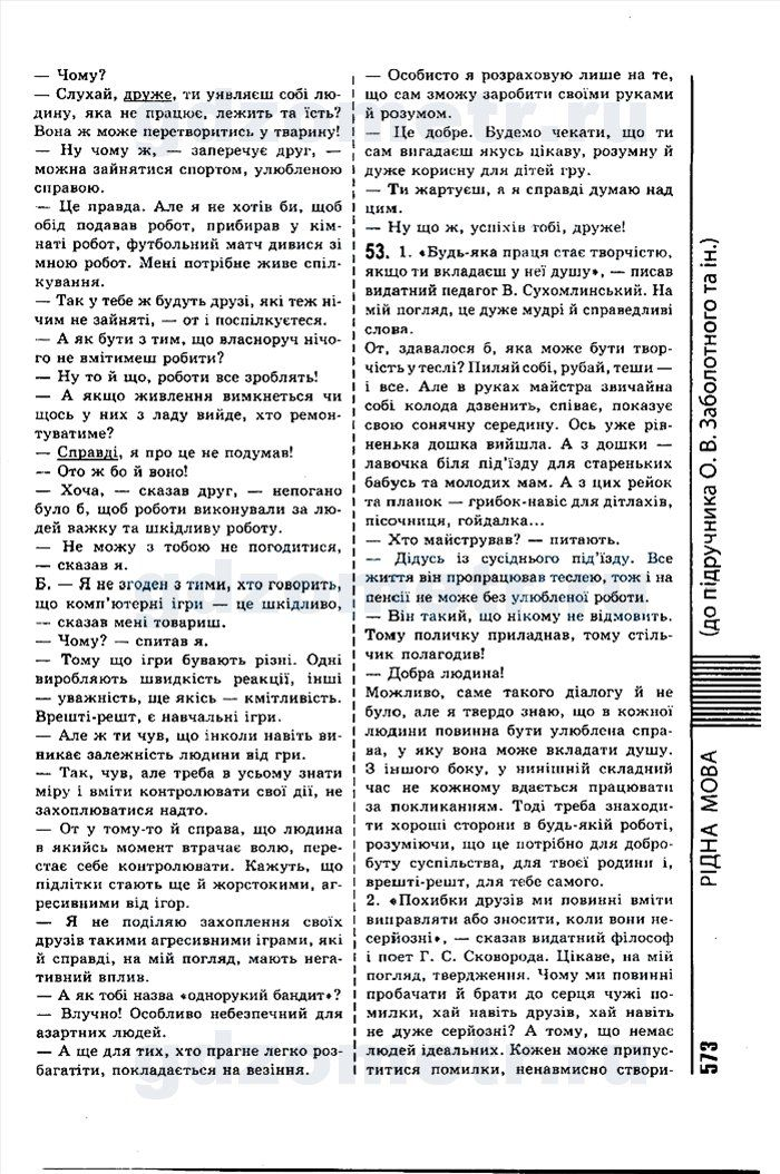 Украинский язык 11 класс заболотный решебник онлайн