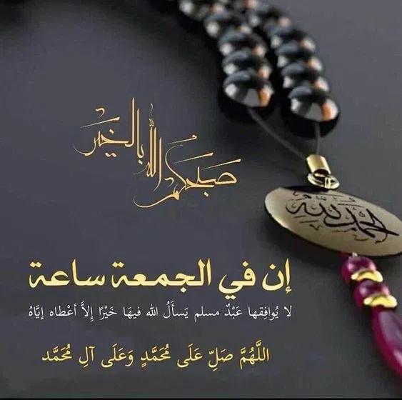 أدعية وصور يوم الجمعة تقدم للاحبه والأصدقاء تهنئة فوتوجرافر Ramadan Quotes Beautiful Quran Quotes Islamic Images