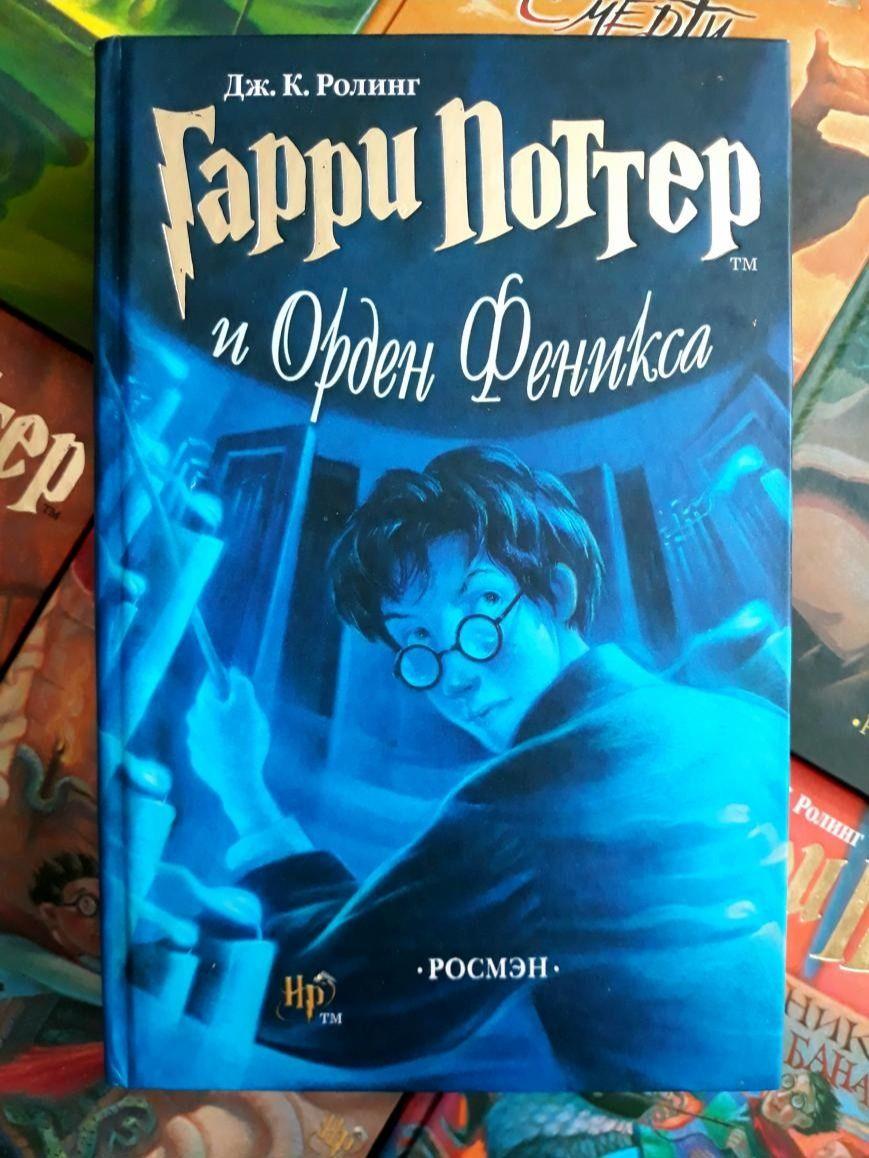Kniga Garri Potter I Orden Feniksa Knigi Garri Potter Knigi O Garri Pottere