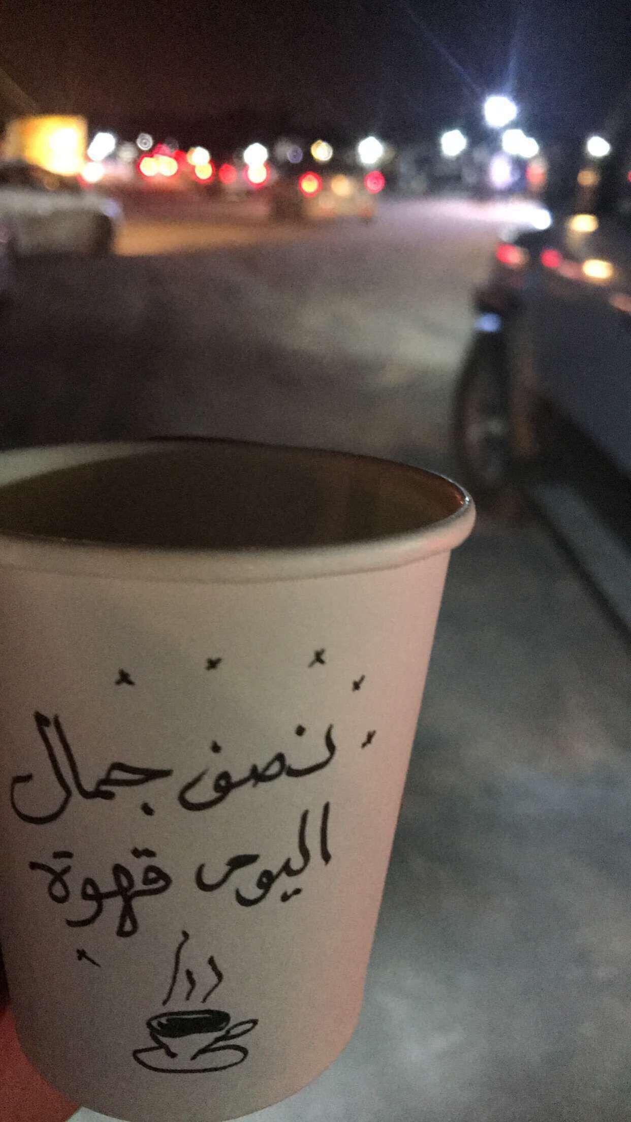 Pin By Ashwaq1aa On قهوتي Coffee Jokes Coffee Quotes Coffee Drawing