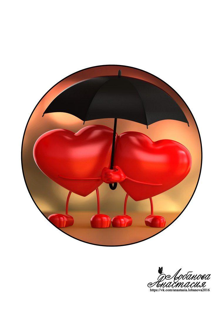 Картинки сердечки с зонтиком
