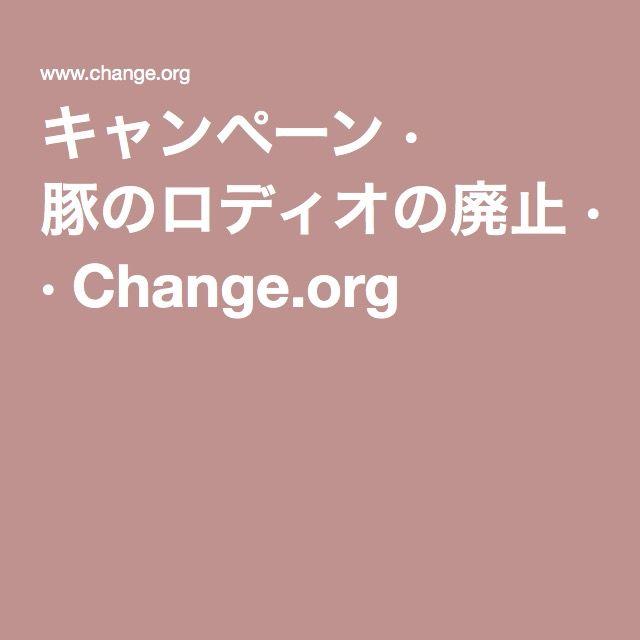キャンペーン · 豚のロディオの廃止 · Change.org