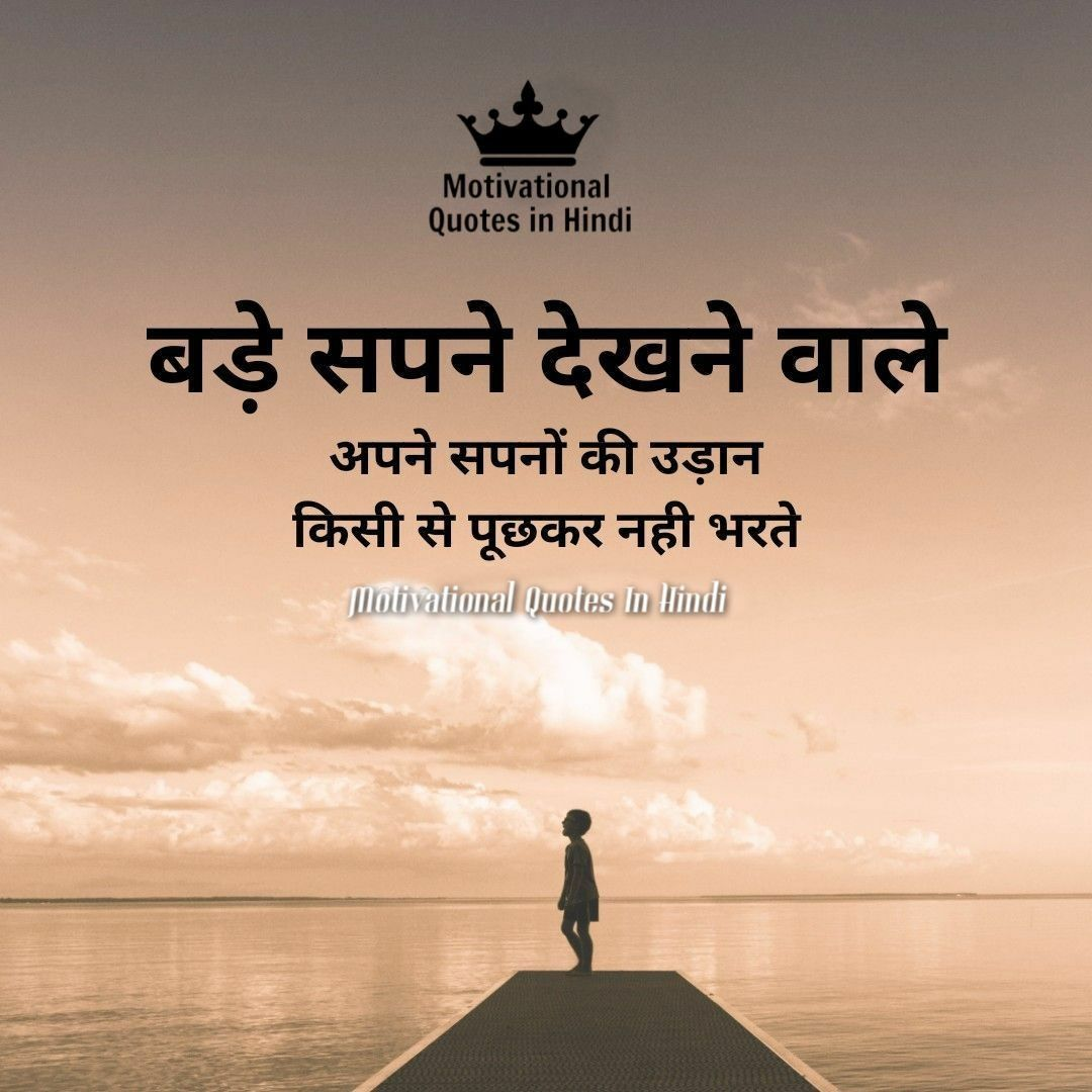 Motivational 2 Lines In Hindi Motivational Quotes In Hindi Motivationa Quotes Motivational Quotes
