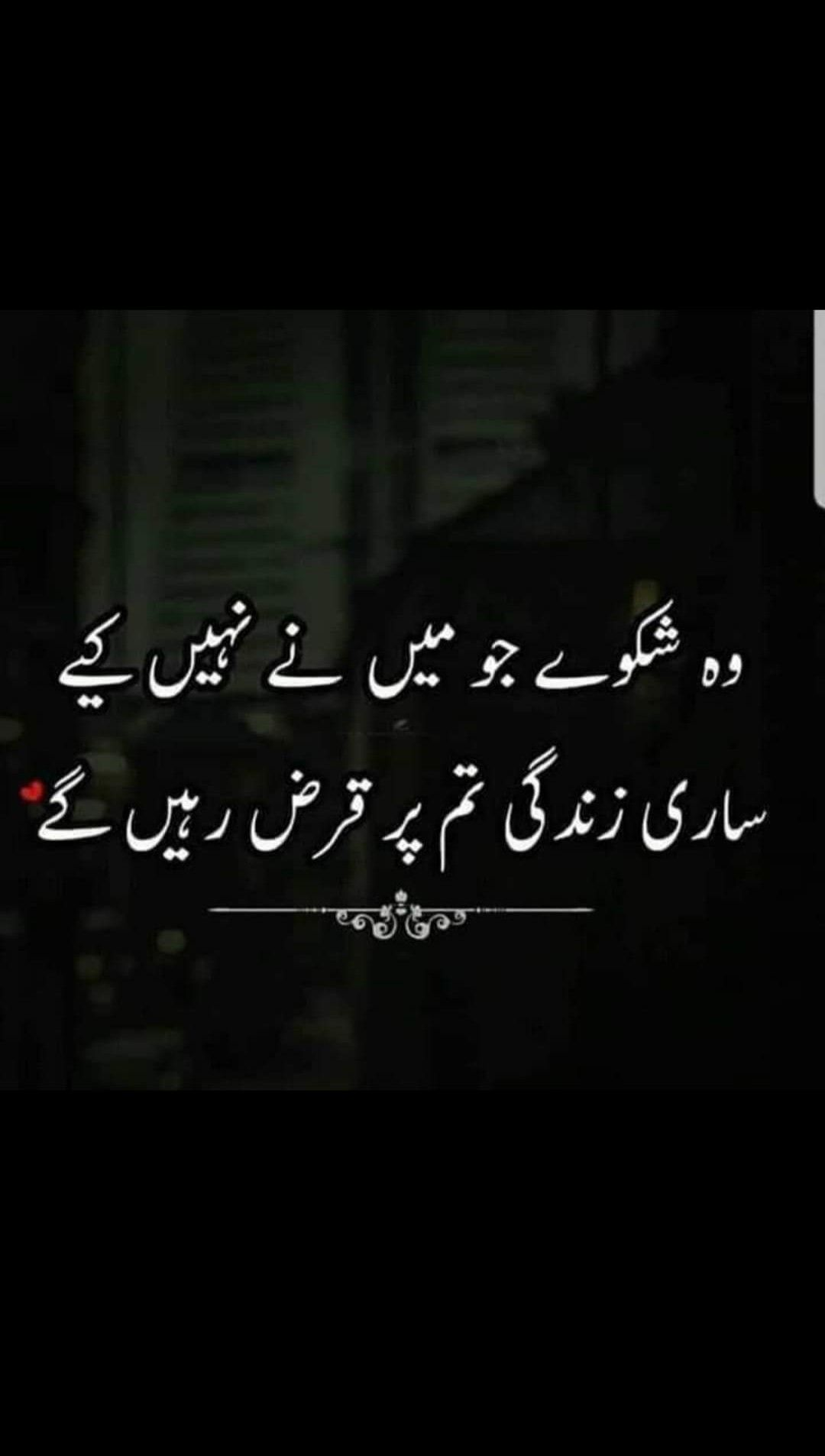 Pin By Syeda Fatima On Syeda S Collection Urdu Funny Quotes Death Poetry Deep Words