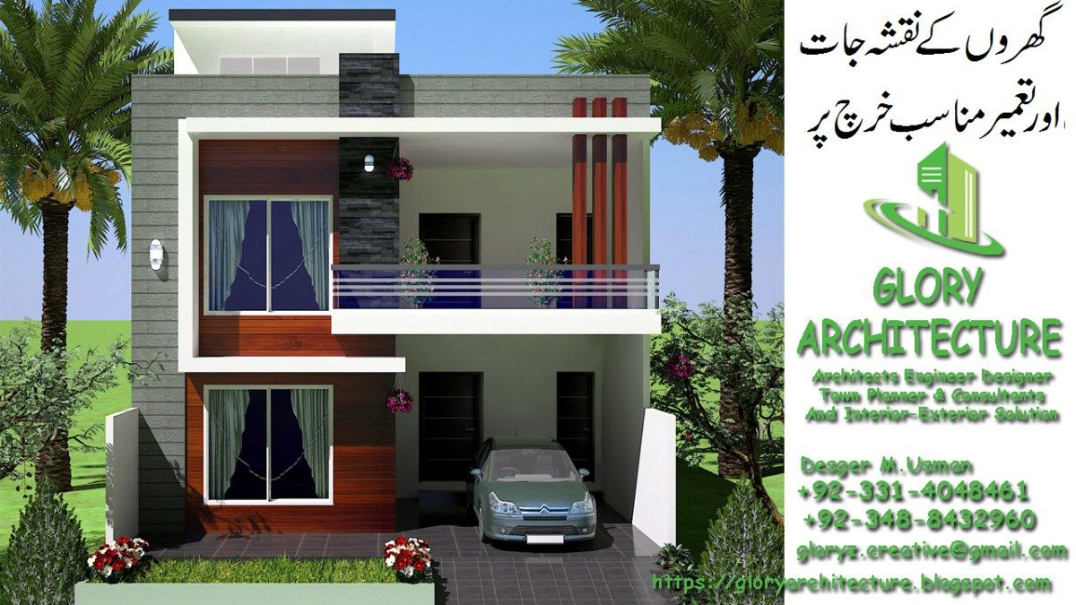 House Designs In Pakistan 5 Marla