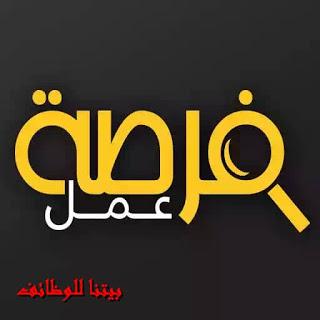 وظائف تعليمية شاغرة لدى مدرسة النخبة الامريكية أم القيوين الإمارات العربية بيتنا للوظائف Emergency Nursing Nurse Manager School Logos
