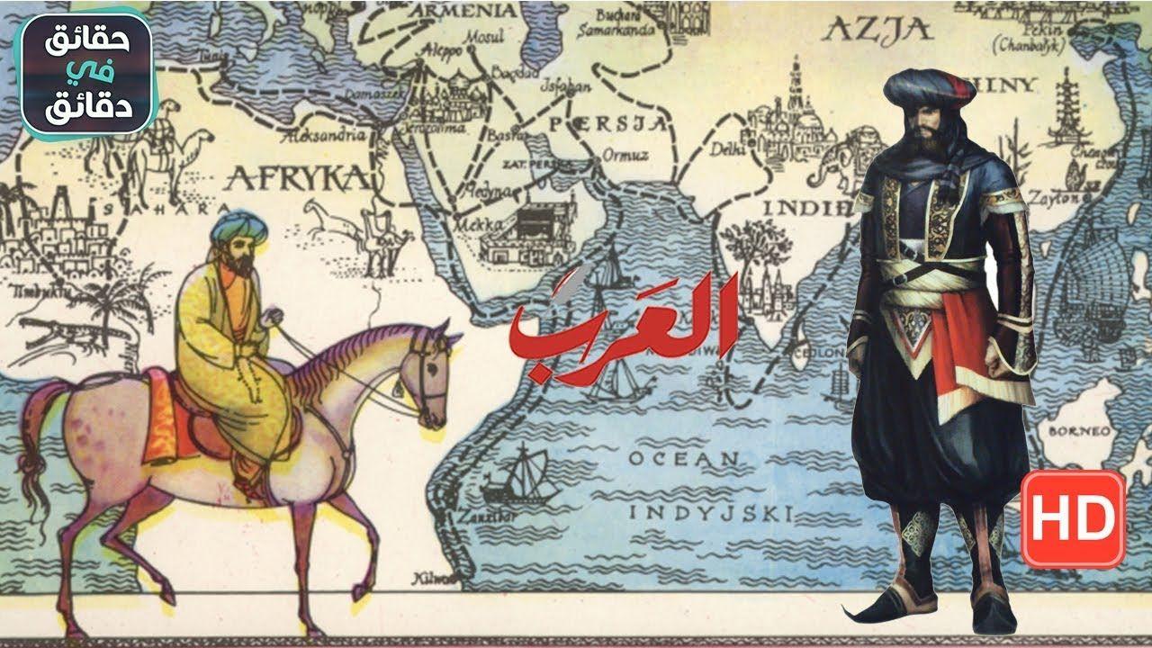 من هم العرب ومن اين جاء العرب هل تعلم Islam Beliefs Beliefs Comic Book Cover
